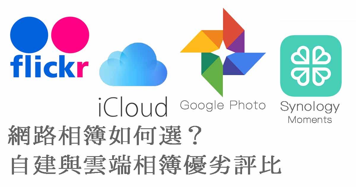 Synology Moment/Google/iCloud/Flickr 如何選?自建與雲端相簿優劣評比
