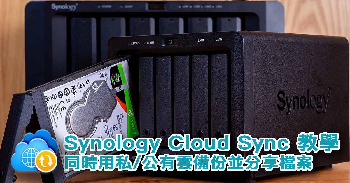 Synology Cloud Sync 教學:同時用私/公有雲備份並分享檔案