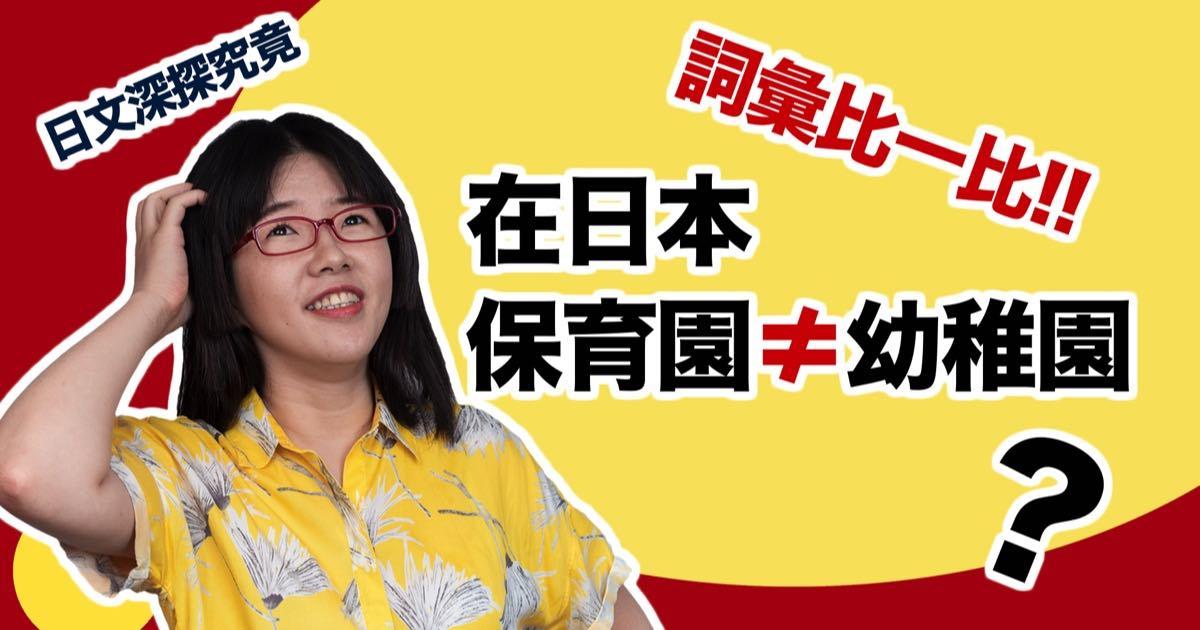 日文深探究竟:在日本,保育園≠幼稚園?