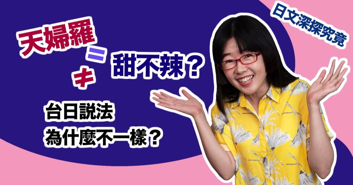 日文深探究竟:日本、台灣的天婦羅為什麼不一樣?