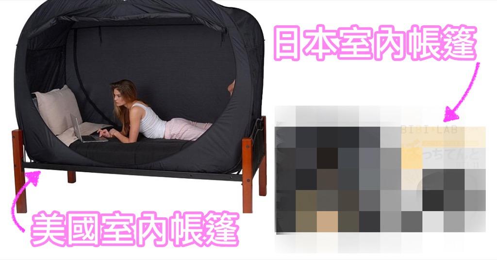 設計居家:歐美很夯的室內帳篷傳到日本後,演化出超宅版本!!