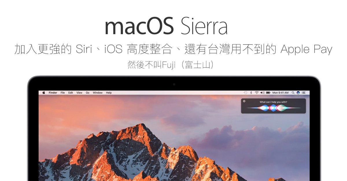 加入更強大 Siri 與台灣用不到的 Apple Pay,改名 macOS Sierra 10.12 正式登場!