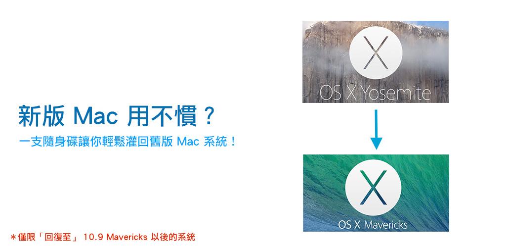 新系統難用想降回舊版嗎?製作 USB Mac OSX 開機碟讓你任意降回任何版本!(10.9 以後版本適用)