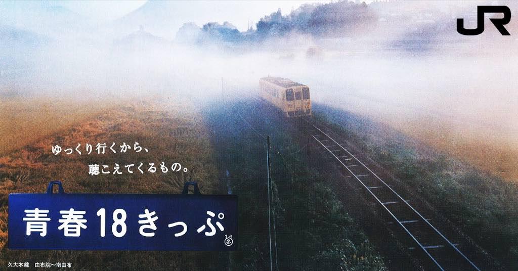 超划算日本旅遊火車通票「青春18きっぷ」你知道嗎?使用秘訣與其中暗藏的陷阱,神奇裘莉一次告訴你!