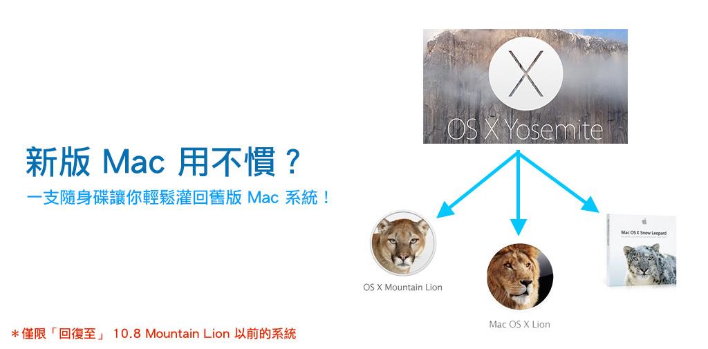 新系統難用想降回舊版嗎?製作 USB Mac OSX 開機碟讓你任意降回任何版本!(10.8 以前版本適用)