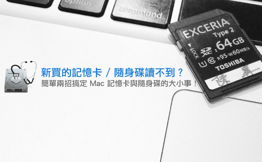 [蘋果急診室] 新買的隨身碟 / 記憶卡讀不到?簡單兩招讓你在 Mac 上無痛使用隨身碟與記憶卡!