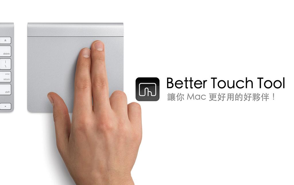 想讓 Mac 滑鼠鍵盤更好用嗎?快用 BetterTouchTool 讓他們的功能更上一層樓吧!