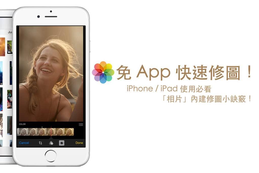 隨身攜帶的小暗房:iOS 內建相片 App 讓你隨身簡易修圖免煩惱!