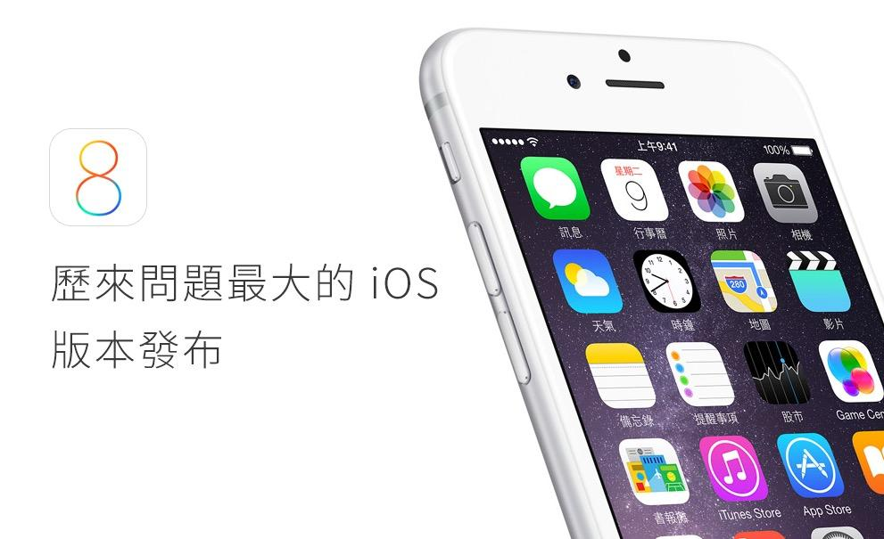 [蘋果急診室] 覺得 iOS 8 爛透且難用到爆?簡單四招拯救你因 iOS 8 而哀嚎的 iPhone 與 iPad!