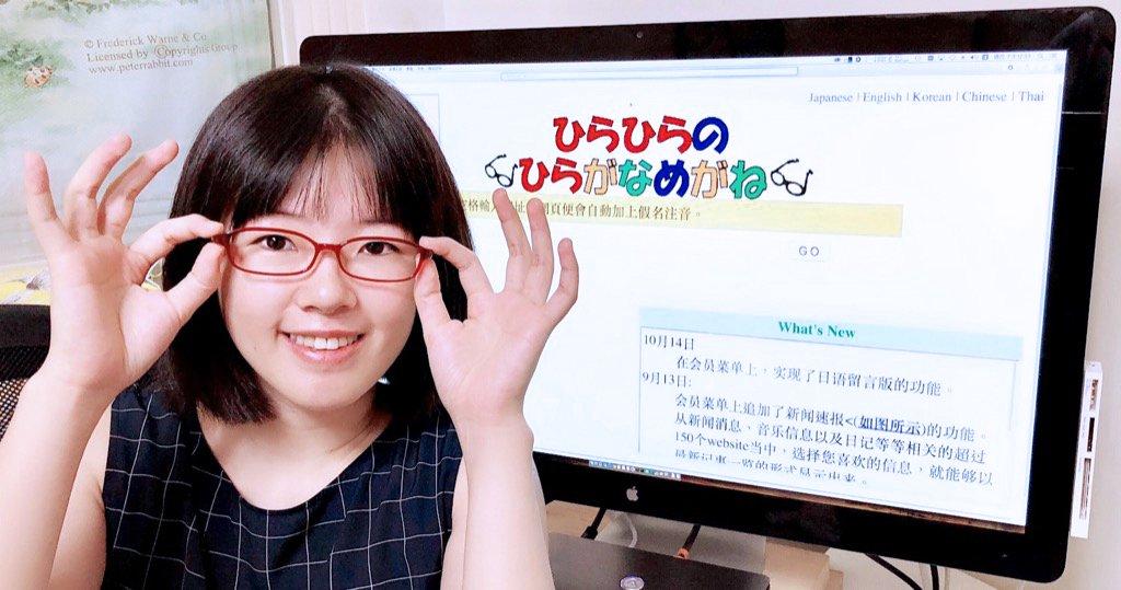 免費的學日文線上資源(二)日文網站漢字不會念?免安裝「平假名透視眼鏡」一秒解決!.