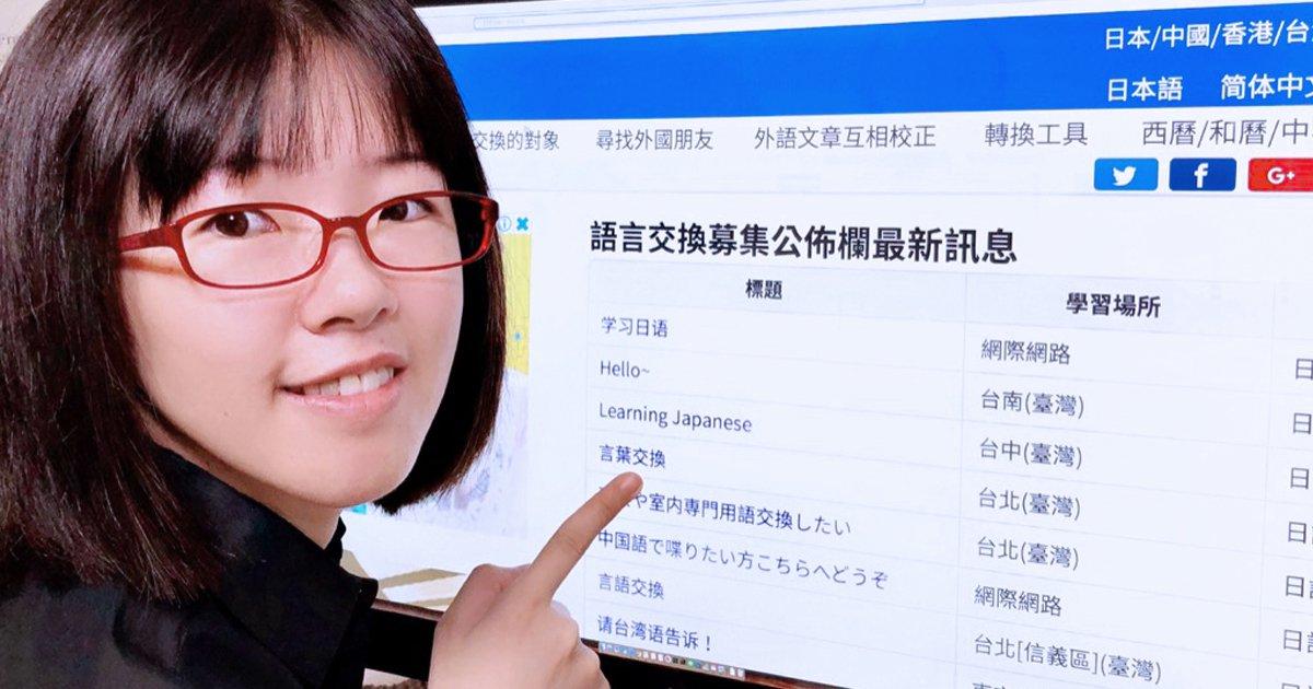 免費的學日文線上資源(七)日本人滿滿滿的語言交換平台!居然還能徵友!!