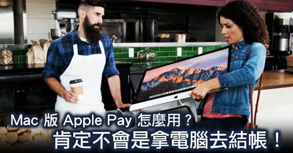 蘋果推出電腦版 Apple Pay,但你真的懂 Apple Pay 是什麼嗎?