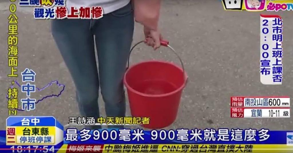 900 毫米雨量有多少?絕對不會是拿一桶水潑在地上那麼簡單啊 …