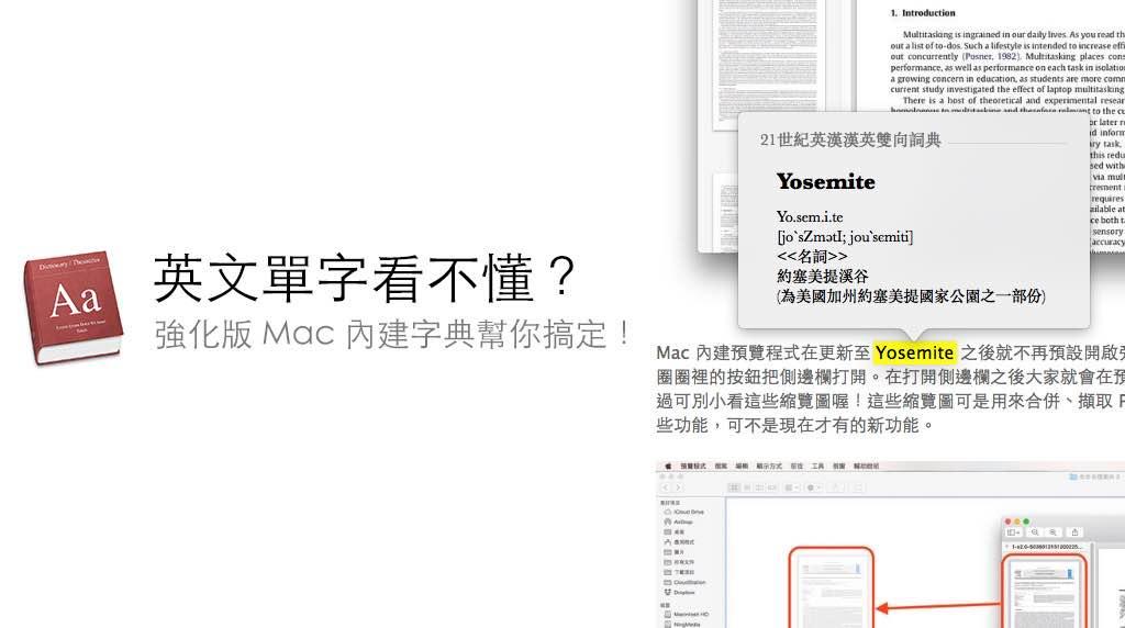 英文單字看不懂?用「強化版」Mac 內建辭典就能幫你即時翻譯囉!