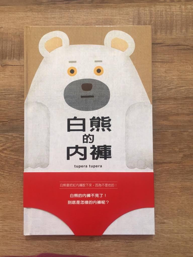 繪本介紹:專治你那不願意脫離尿布的小孩!讓他看看「白熊的內褲」繪本吧~