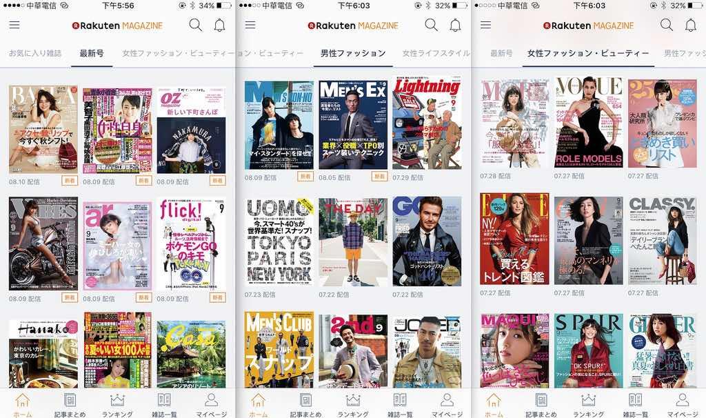 線上日本雜誌進入戰國時期,消費者賺到免費一個月線上試用!