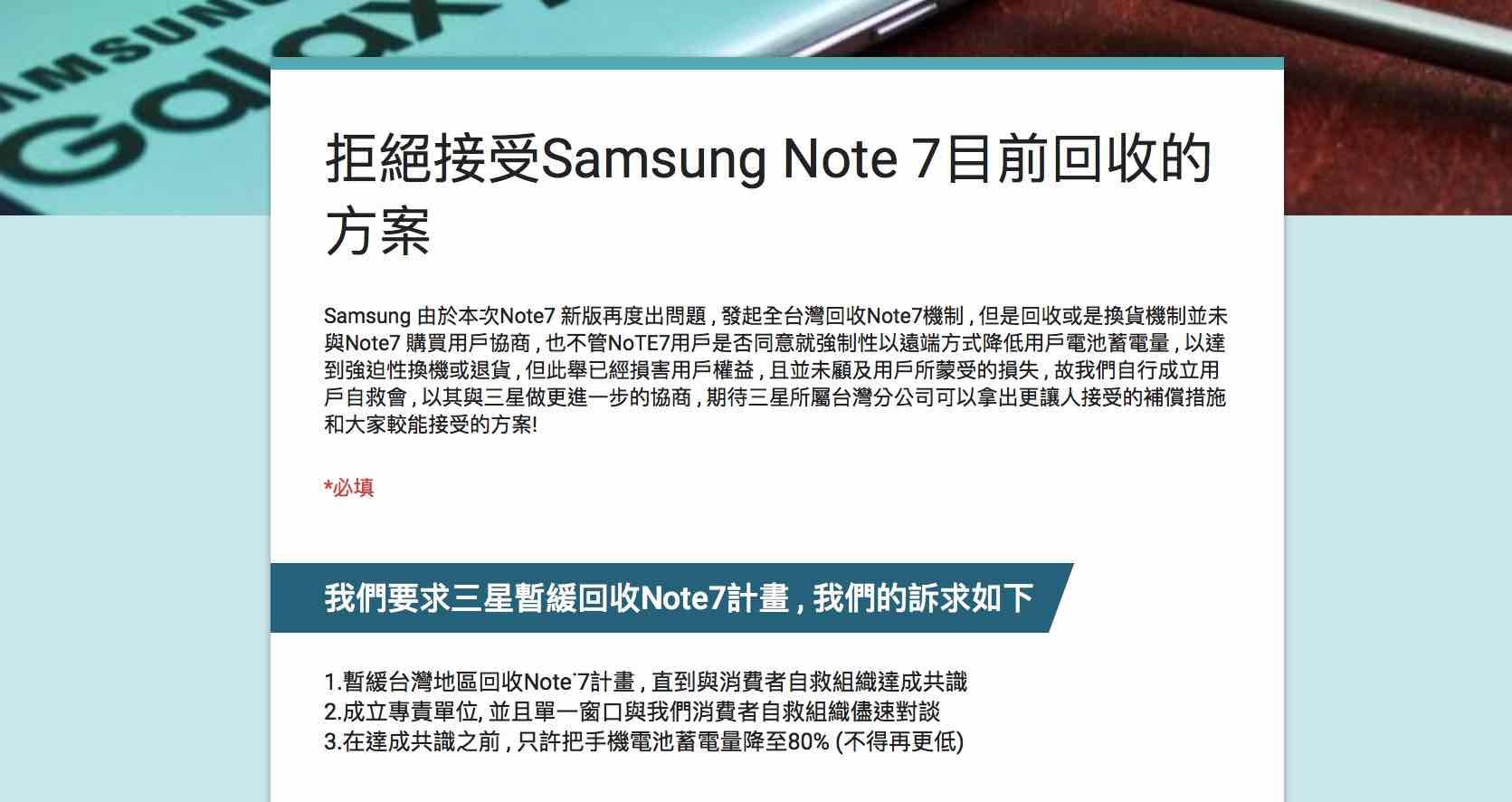 奧客無極限?Samsung Note 7 在開啟全額退費機制後仍能引起反彈…這哪招?