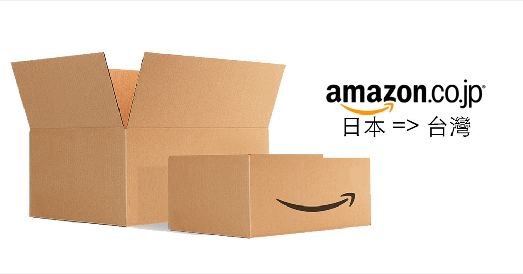 從日本亞馬遜直接訂貨寄台灣,不只省代購費還省消費稅!!(下)