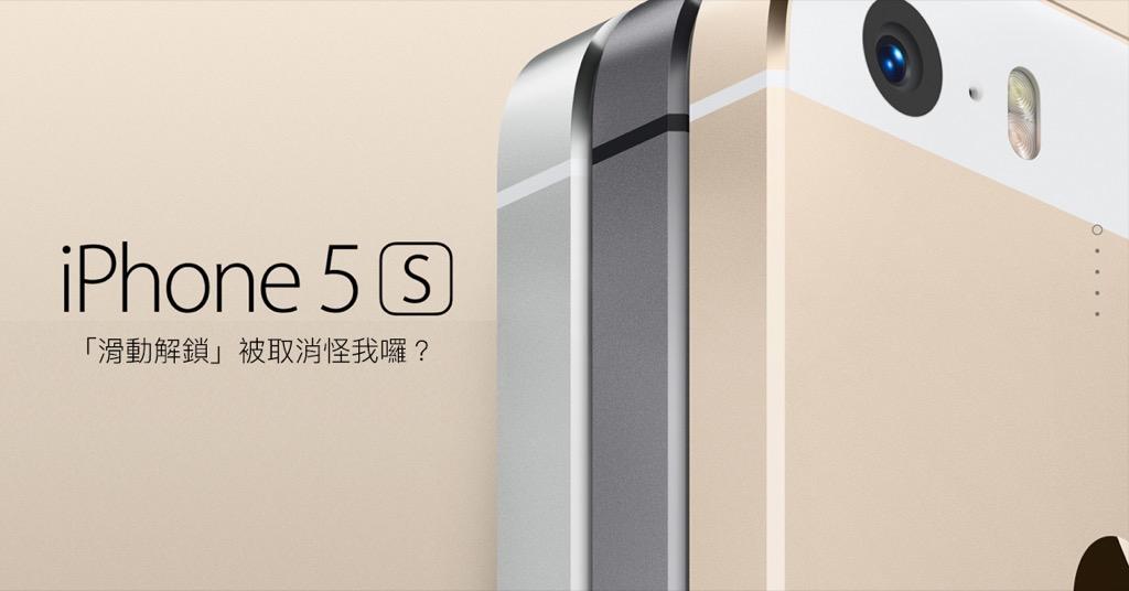 2013 iPhone 5S+iOS 7 連袂推出,新介面與指紋辨識讓滑動解鎖壽命只剩三年!