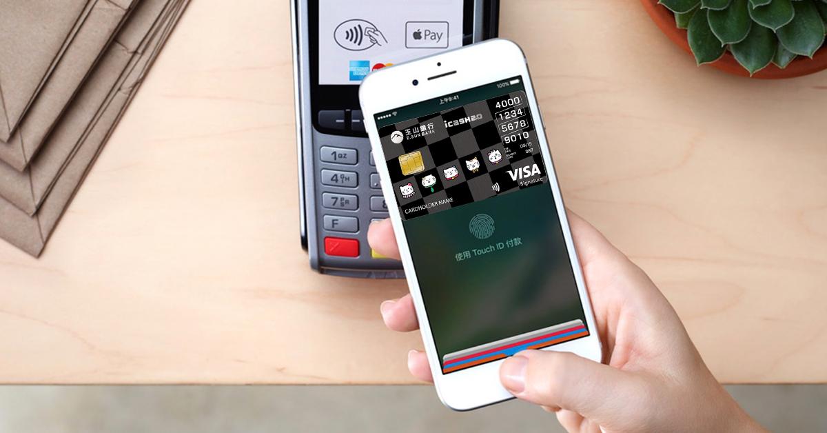 金管會核准三家銀行開辦 Apple Pay,但恐怕要明年才能開始…