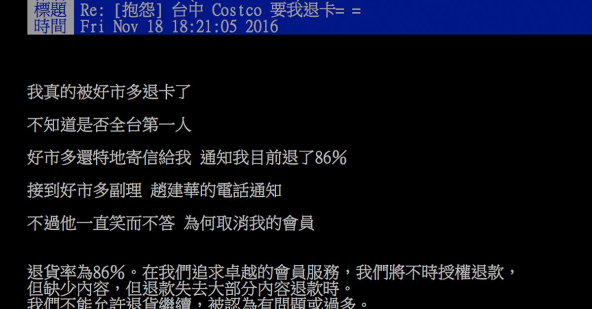退貨率高達 86% 讓 Costco 忍無可忍退他卡 … 怎麼不乾脆多湊一點變成 87% 咧?