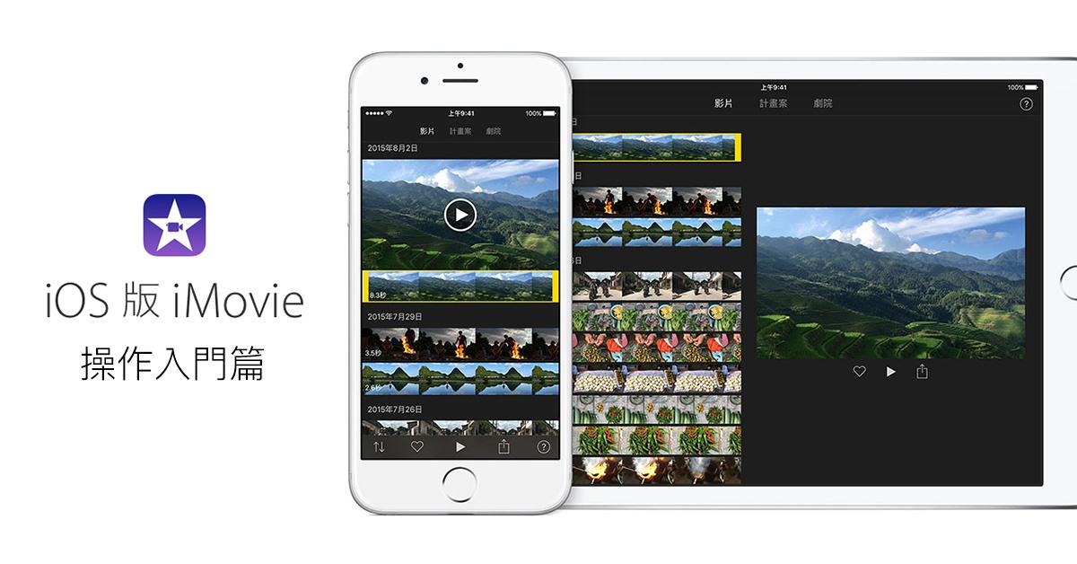 用 iPhone 拍電影特輯(一):iOS 版 iMovie 操作介面入門