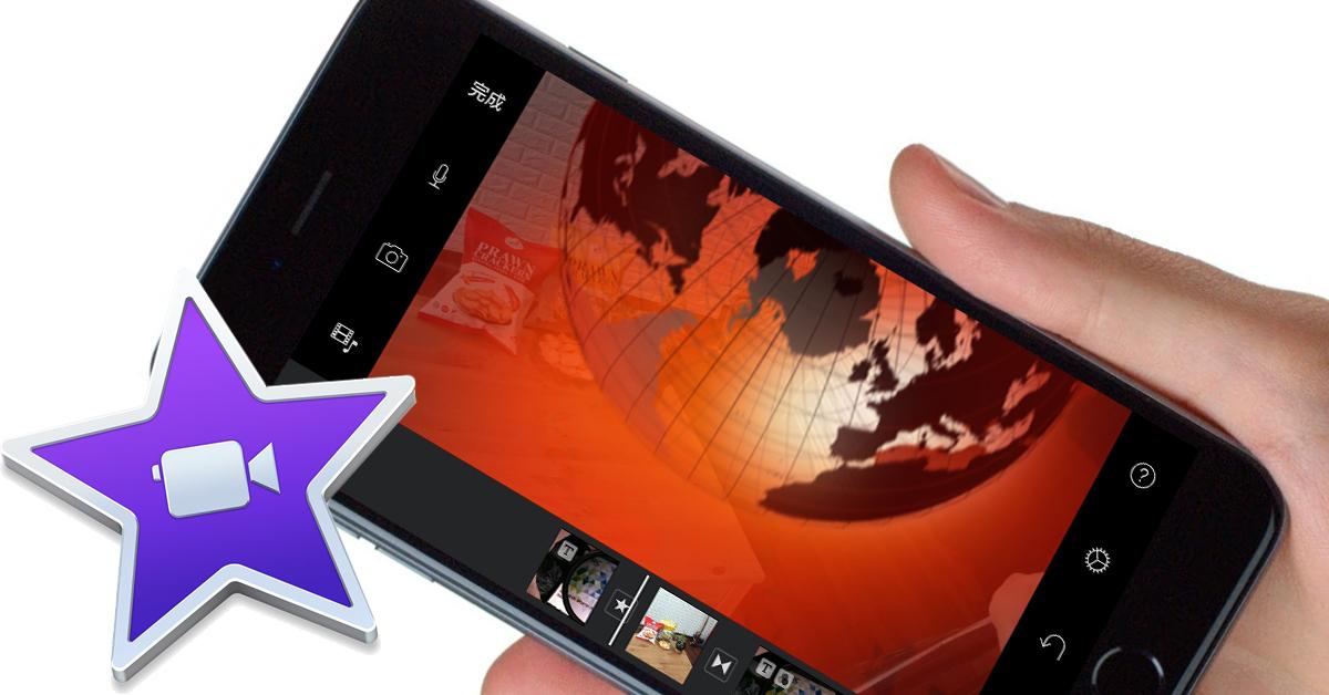用 iPhone 拍電影特輯(四):加入「影片過場」,讓你的畫面切換更專業