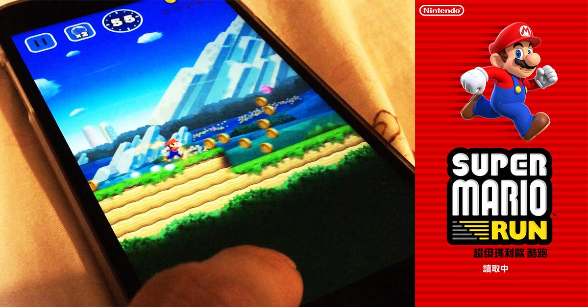 終於來啦!超級瑪琍 Super Mario Run for iOS 今天正式開放下載,快點一起來玩吧~ (影片)