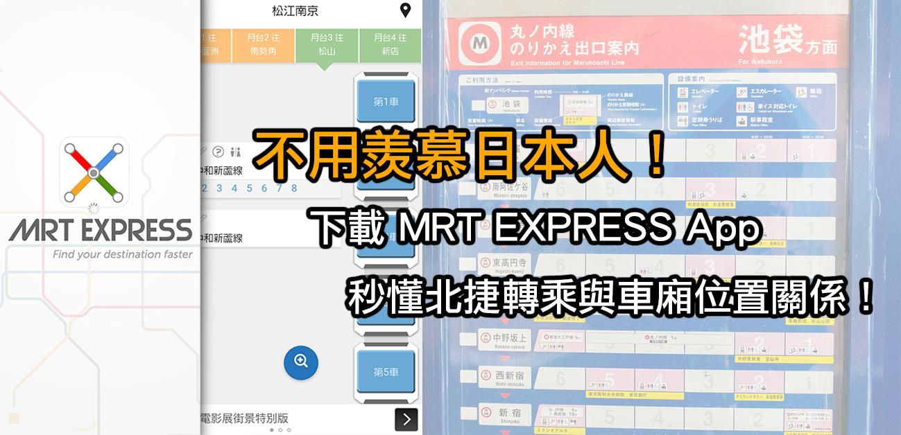 不用羨慕日本人!MRT EXPRESS 讓你秒懂捷運車廂與設施關聯位置!
