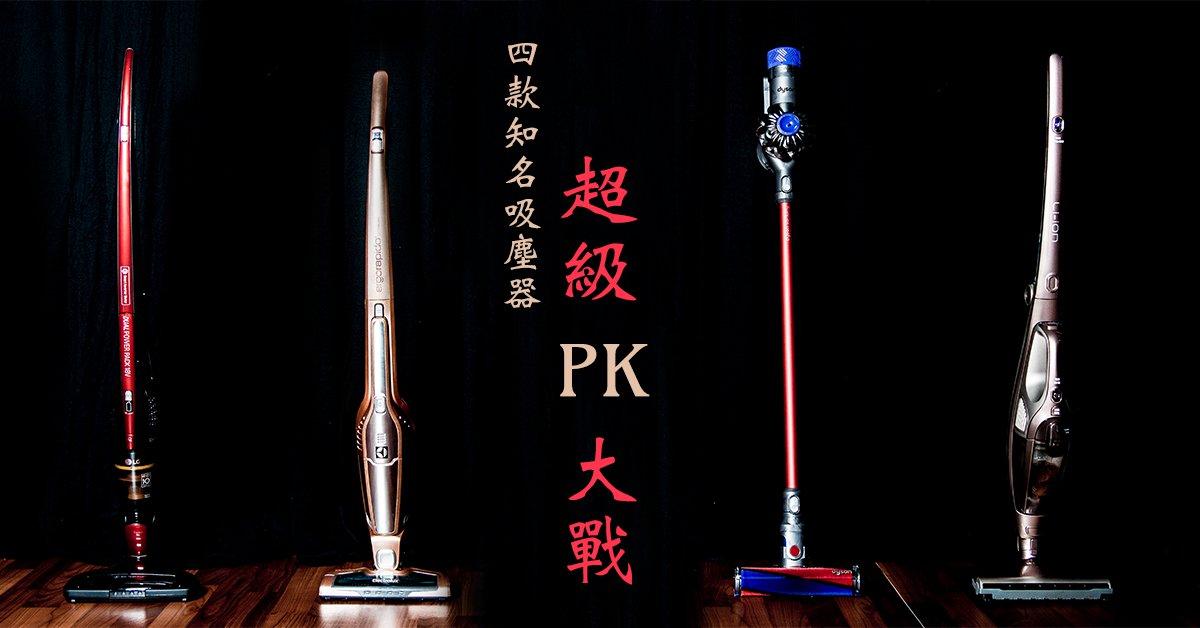 到底誰才是無線除塵之王?市售四款知名品牌「立式兩用無線吸塵器」大 PK~!
