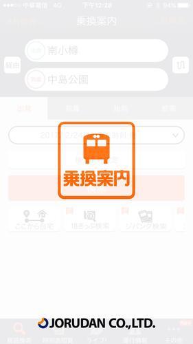 最受歡迎的日本大眾交通 App 「乘換案內」中文使用教學~