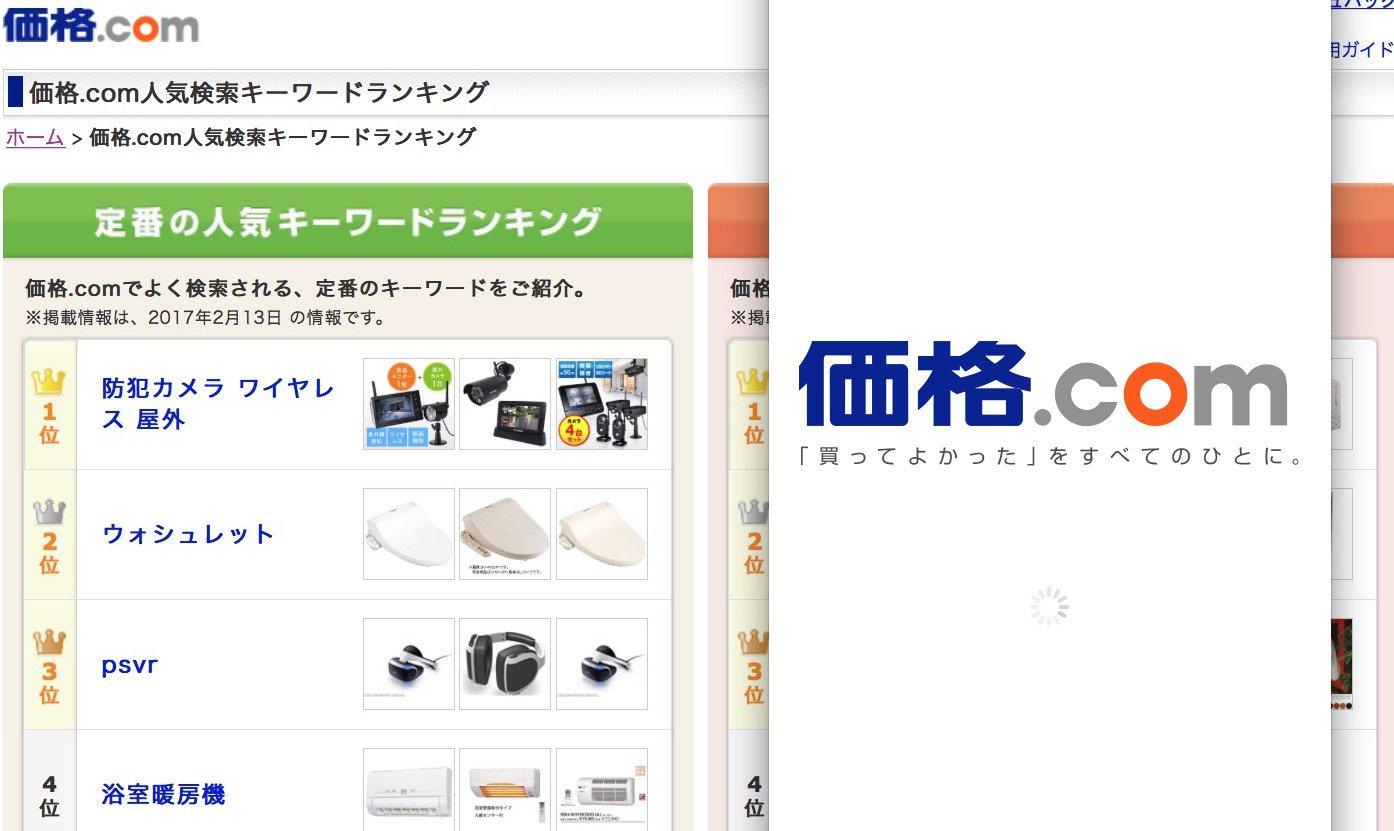 買日貨比價必備「価格.com」APP 使用秘笈