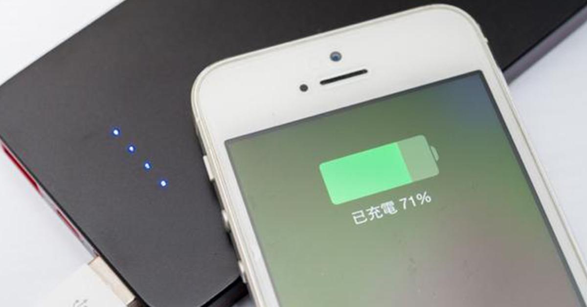 記住這三招充電技巧,你的手機或各種電子產品的鋰電池都能活得長長久久!
