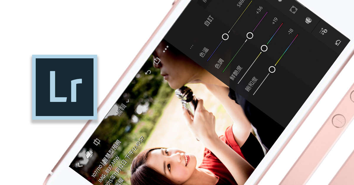 手機也能玩修圖(三)Lightroom Mobile 入門超簡單(色溫/色彩/混色器 HSL)