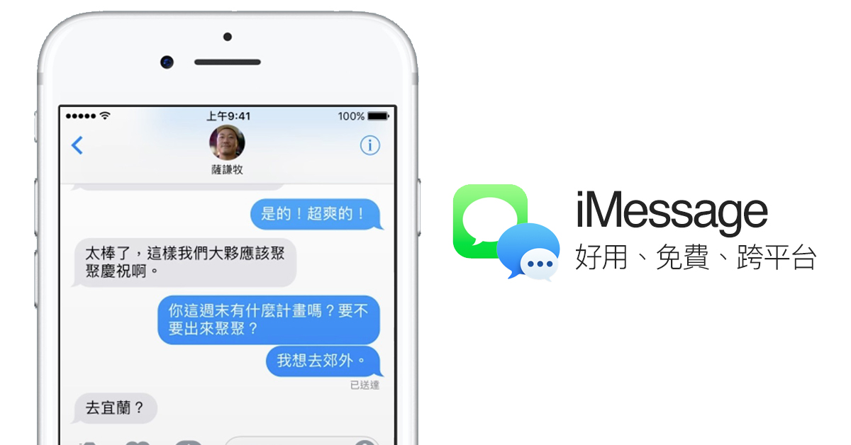 iPhone 入門特輯(二):免費訊息 iMessage,貼圖、語音訊息、手寫、傳檔都 OK!(上)