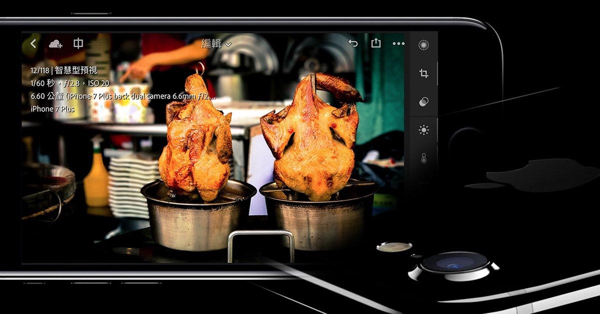 手機也能拍美照(3)散景模式+修圖 = 這烤雞看起來好好吃啊!