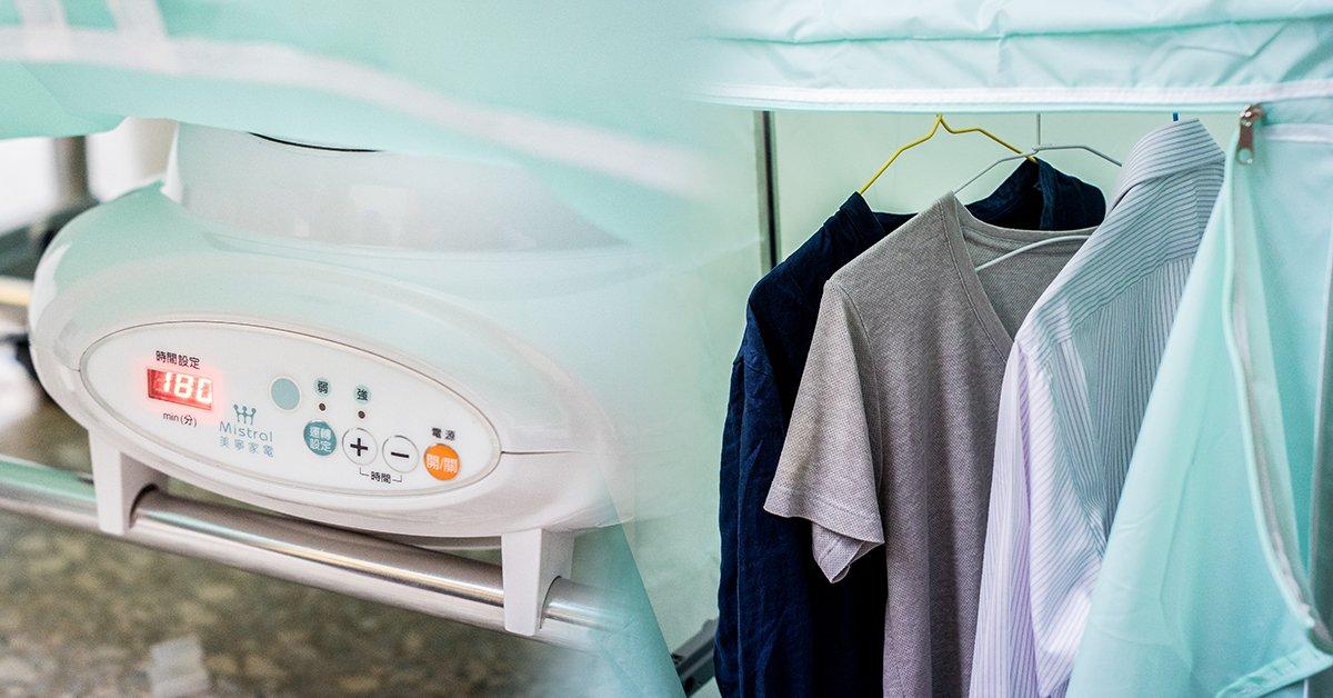 美寧烘衣架 YS-151HTT 評測:人人都該擁有的抗過敏烘乾神器