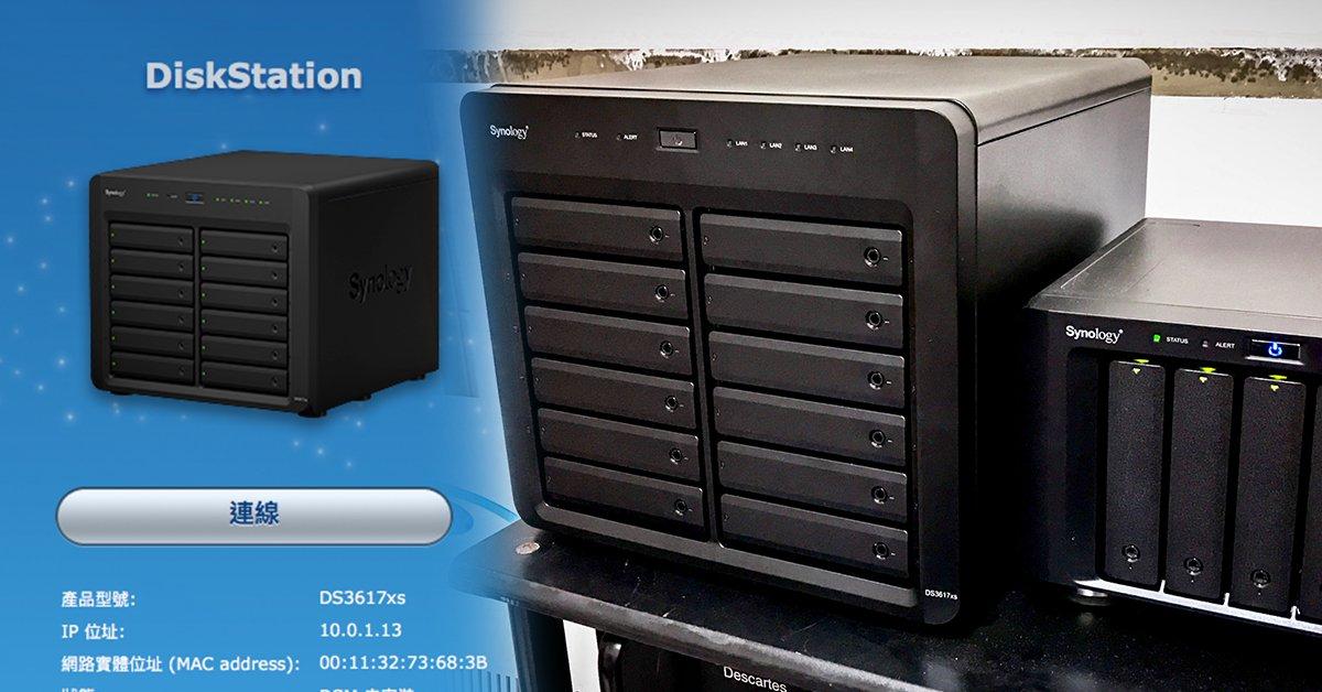 升級機器不用怕!Synology NAS 硬碟資料設定移機超簡單,只要十分鐘就能搞定!