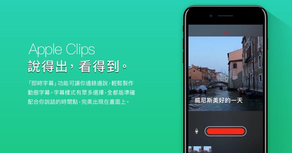 iMovie 末日?還是新夥伴?蘋果推出能自動語音辨識上字幕的影片剪輯 App「Clips」