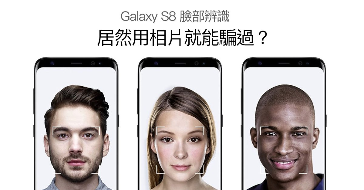Samsung 手機保安機制怎麼了?Galaxy S8 臉部辨識居然能靠「相片」欺騙成功解鎖