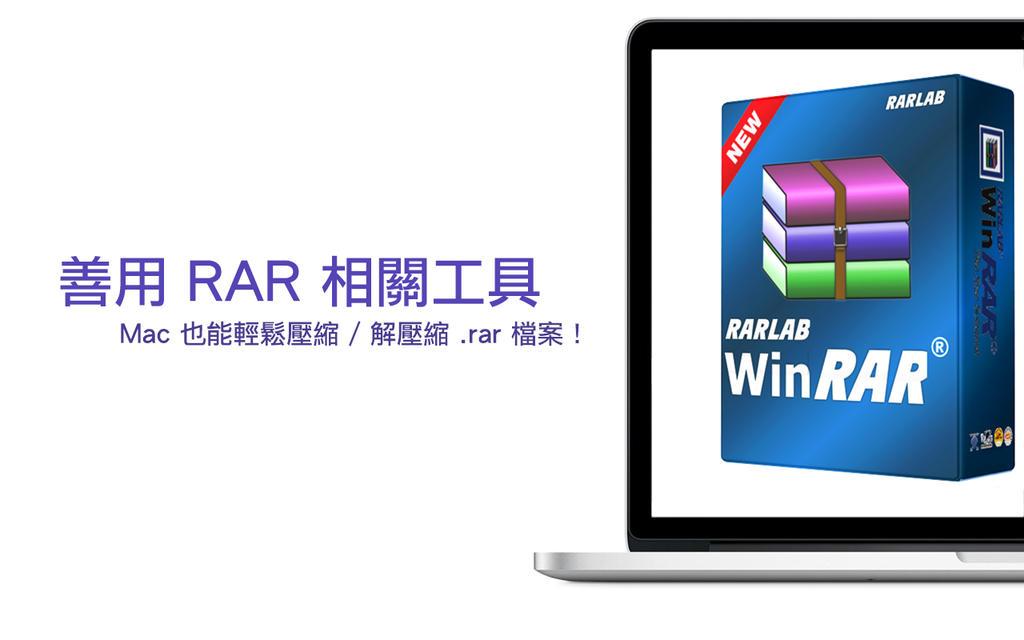 「.rar」不再麻煩!善用適當工具輕鬆製作 / 解壓所有 RAR 壓縮檔!
