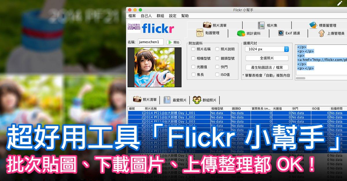 Flickr 批次貼圖、下載、上傳不求人!超讚工具「Flickr 小幫手」幫你一次搞定~