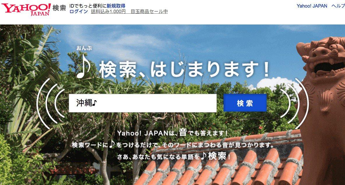 日本Yahoo聲音檢索上線!輸入「♪」聽聽看47都道府縣的獨特風情!