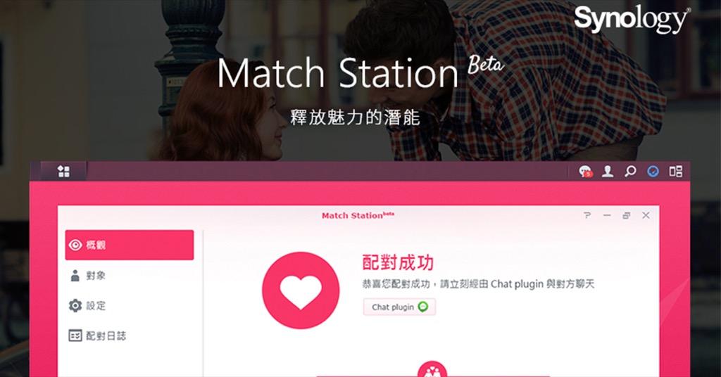 4/1 愚人節:Synology® 發表 Match Station 測試版:體驗智慧且安全的私有姻緣管理