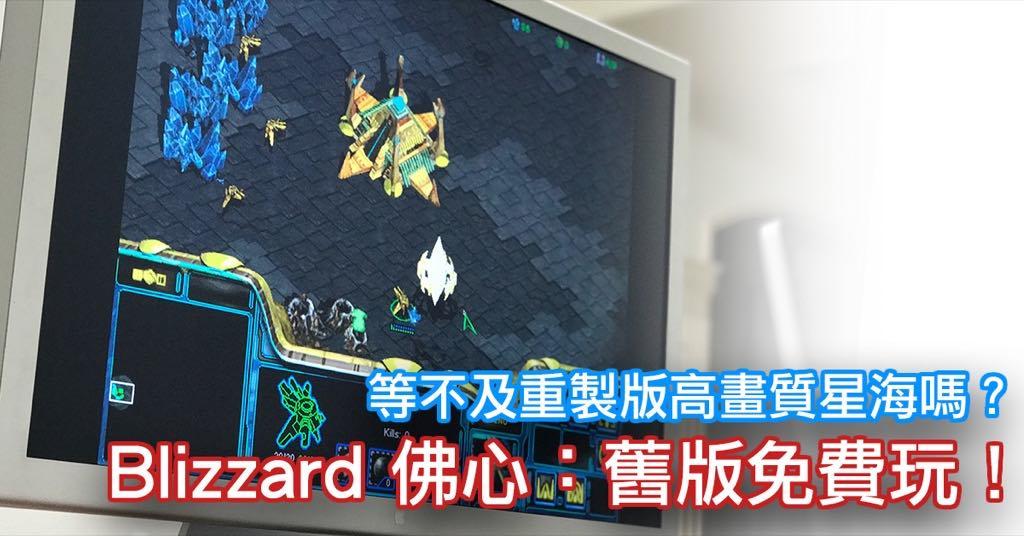 等不及高畫質重製版星海爭霸嗎?Blizzard 佛心:舊版免費玩!