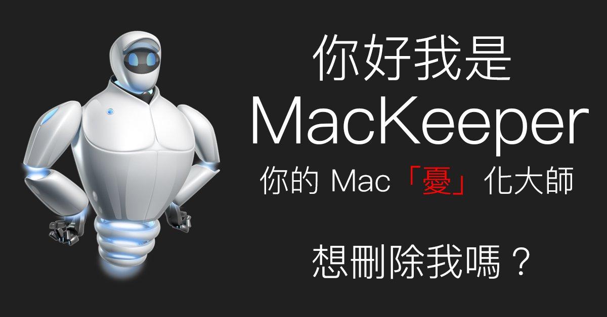 Mac Keeper、網頁綁架軟體移除超簡單,只要兩招就輕鬆搞定~