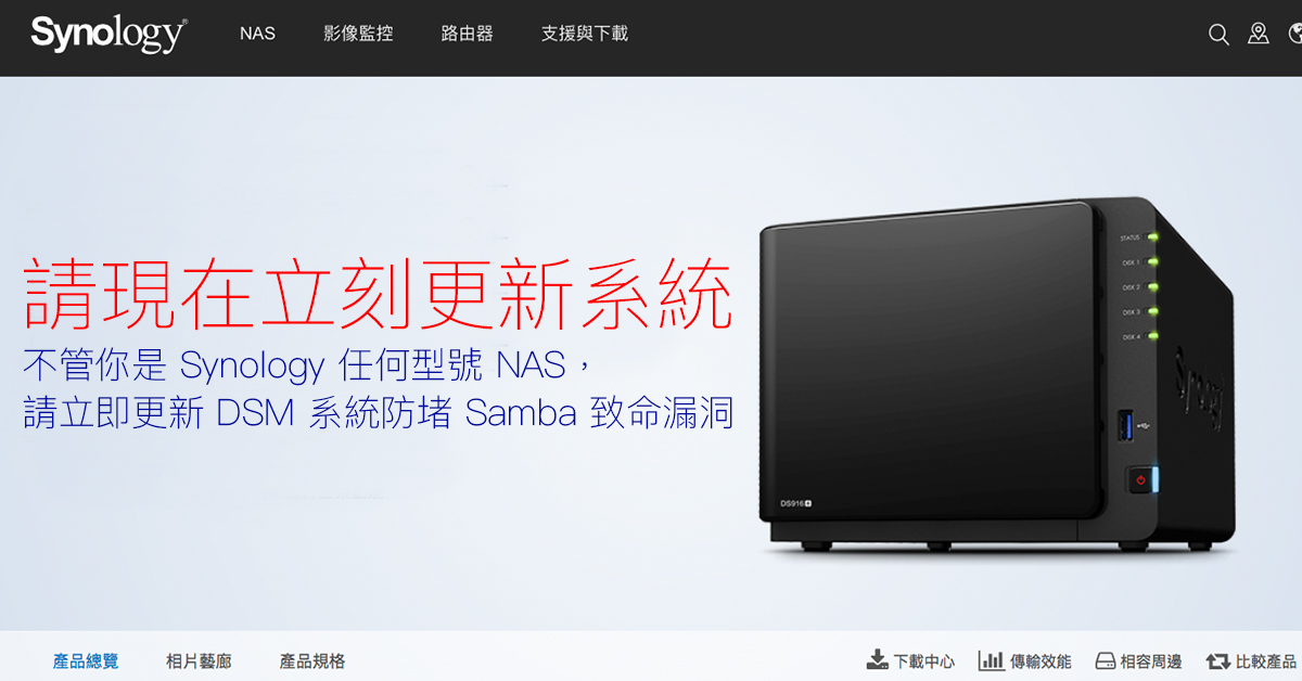 請立刻更新你的 Synology NAS 系統,以防堵致命 Samba 離奇漏洞