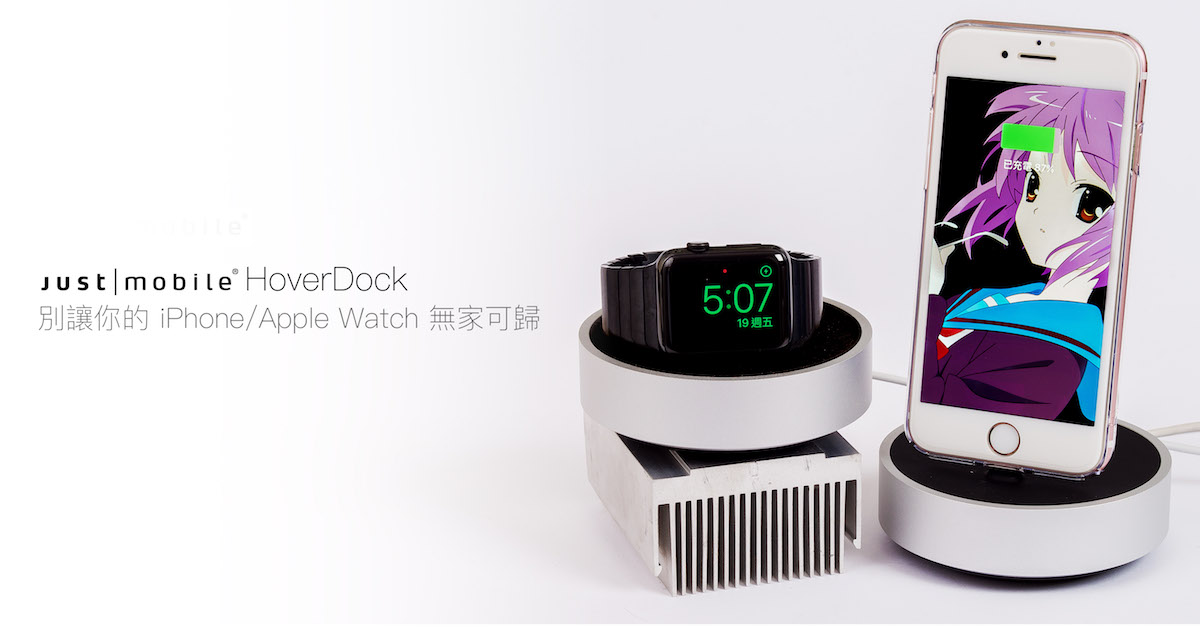 Just Mobile Hover Dock 評測:別讓你的 iPhone/Apple Watch 無家可歸~