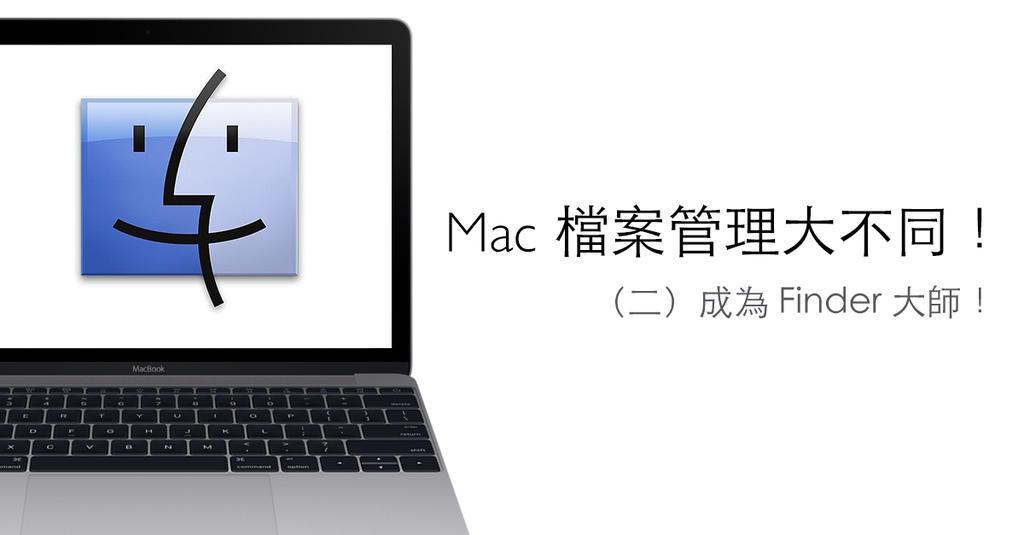 Mac 電腦入門特輯:檔案管理大不同!(二)成爲 Finder 大師!