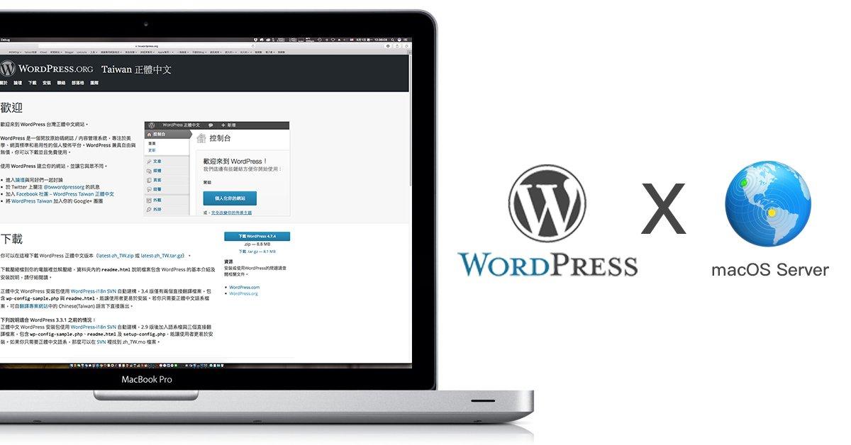 macOS Server 特輯(四):自己的網站自己架!WordPress 安裝超簡單~